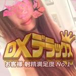 DX_アイキャッチ