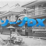 ソープDX