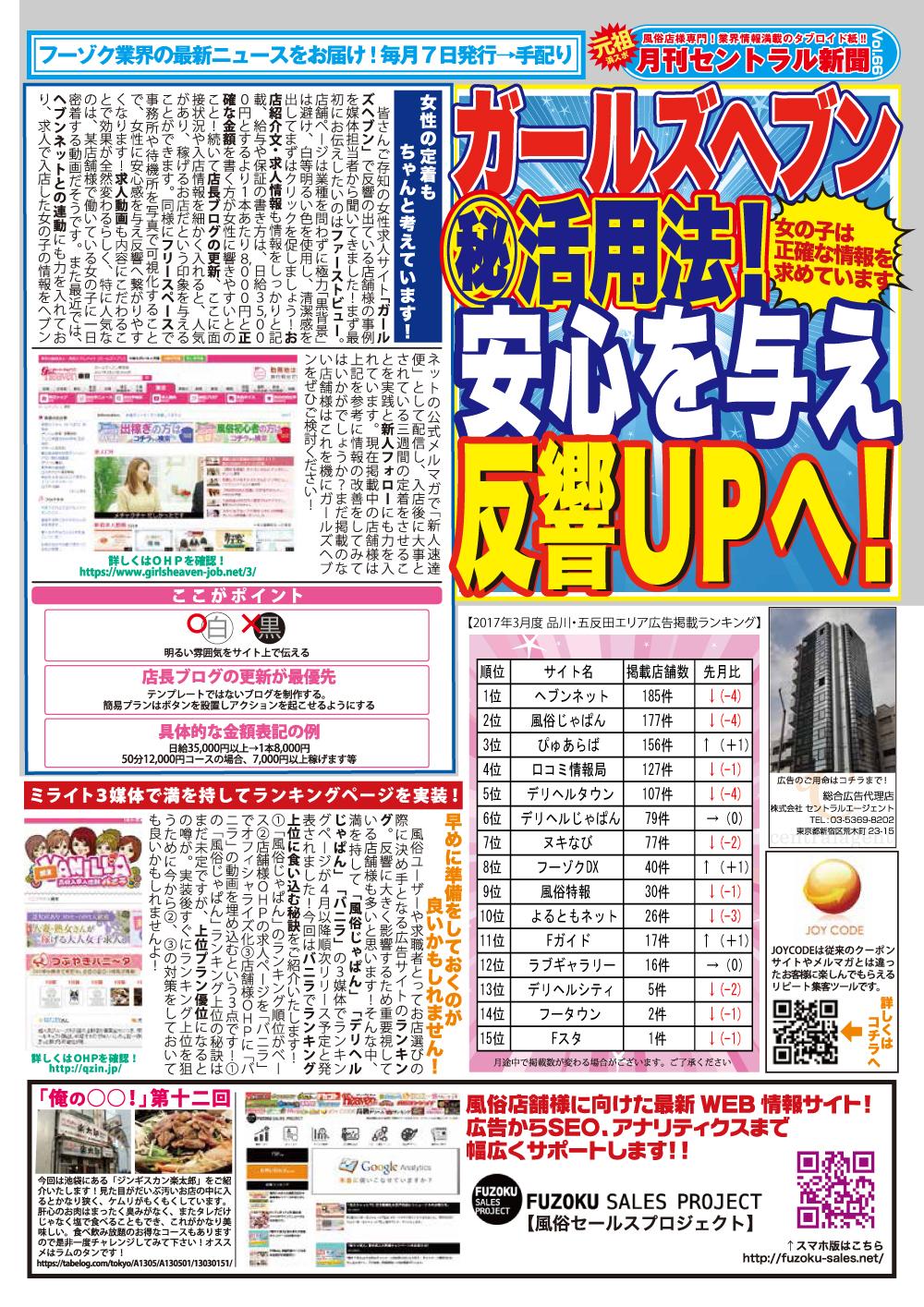 セントラル新聞vol65
