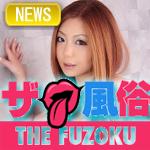 fuuzoku