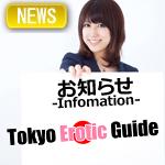 Tokyo-Erotic-Guide