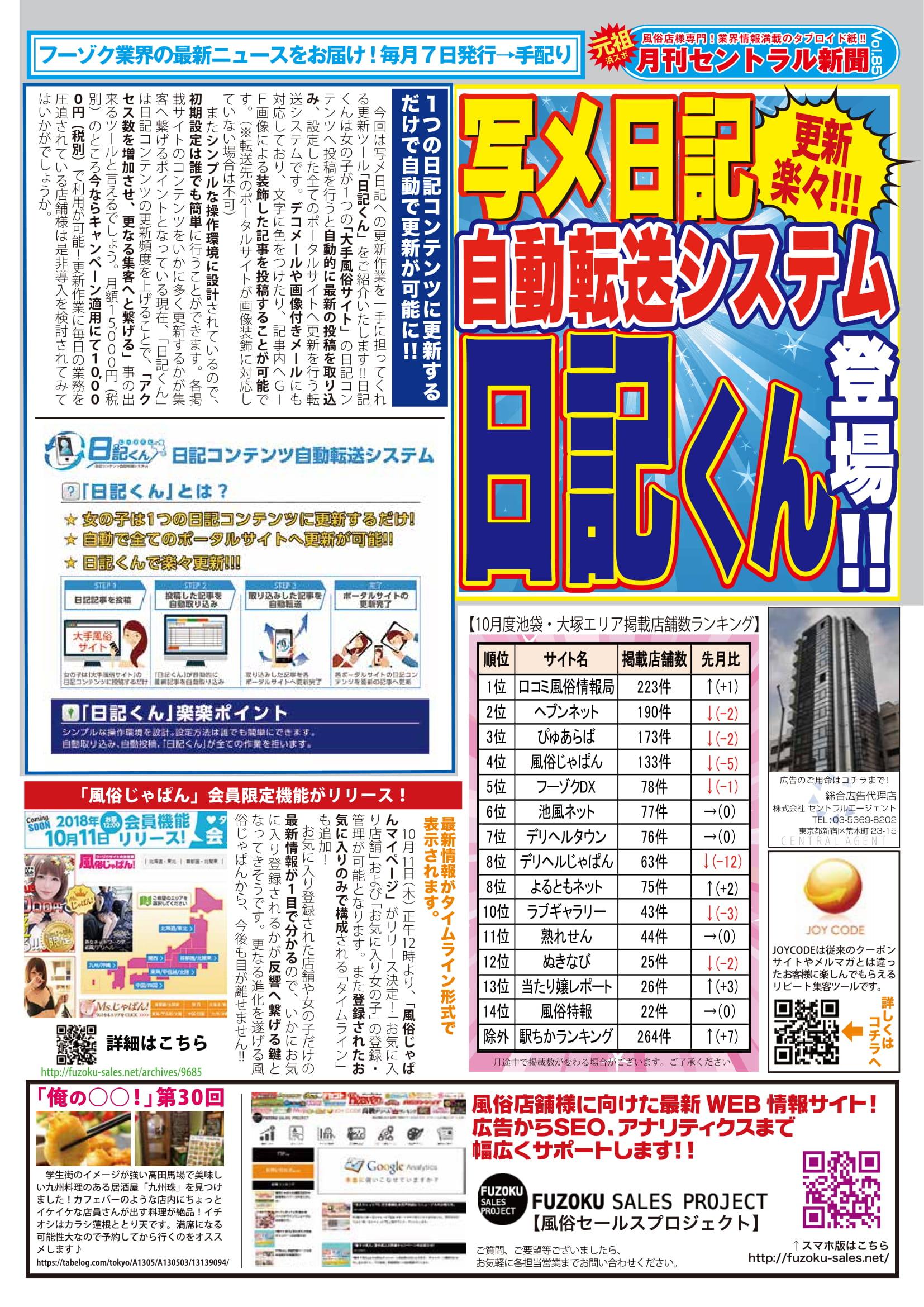 セントラル新聞vol85