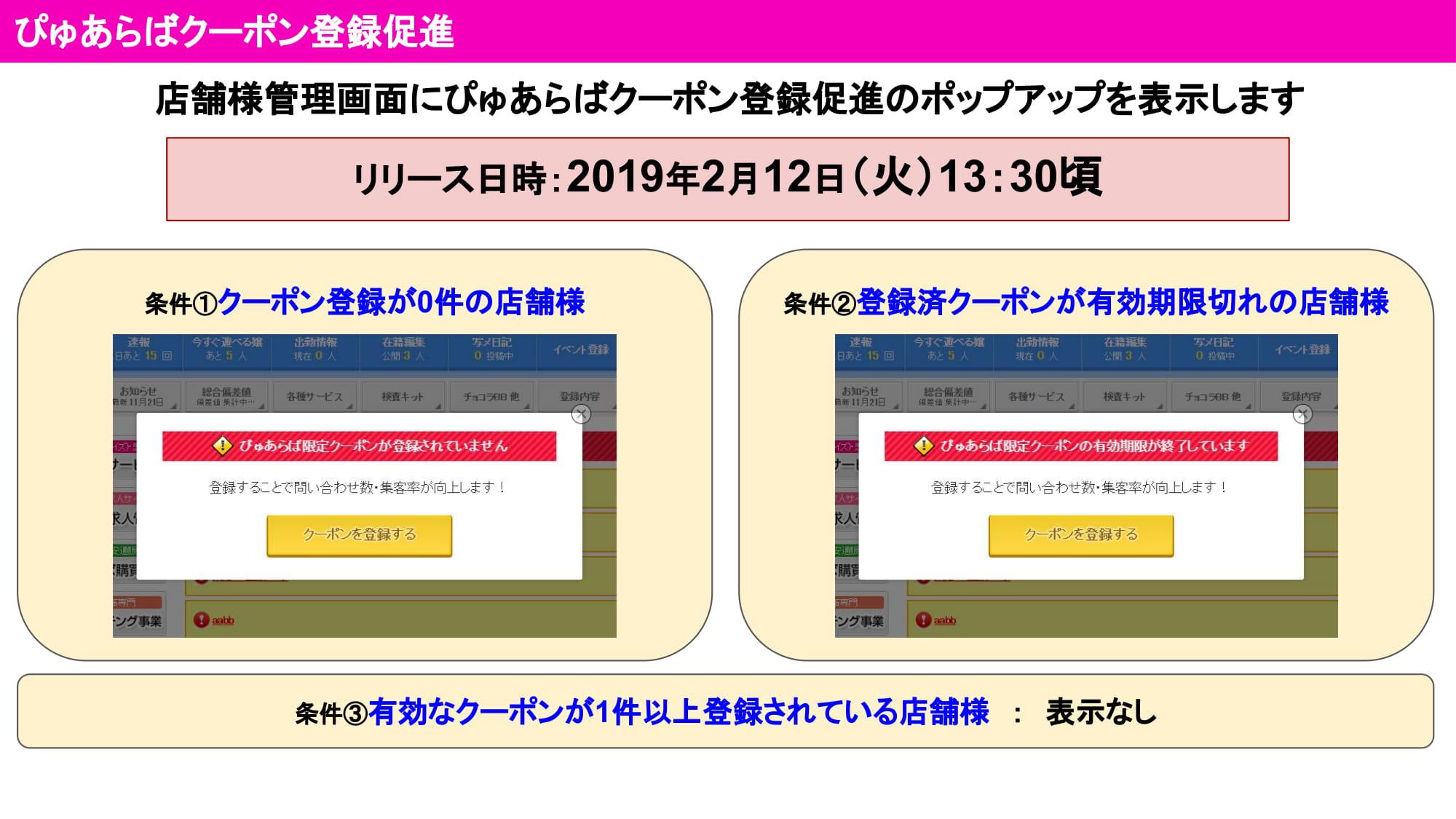 クーポン登録促進-1.jpg