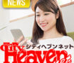 【ヘブンネット】「HeTube」サービス終了のお知らせ。