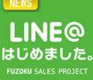 【LINE@】ついに登場!風俗業界やアダルト業界でも使えるLINE@アカウント!!