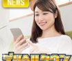 【デリヘルタウン】写メ日記投稿用メールアドレスの発行手順変更のお知らせ。