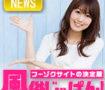 【風俗じゃぱん】新サービス『じゃぱんクレカ決済』のお知らせ。