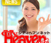 【ヘブンネット】SNSシェアボタンリリース&最安値デザインリニューアルのお知らせ。※7/18更新※