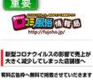 【口コミ風俗情報局】期間限定「プレミアムコース」無料開放のお知らせ。