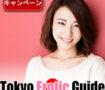 【Tokyo Erotic Guide】新型コロナウィルスからの復活応援キャンペーンが開催されます!