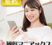 【手コキ風俗マニアックス】出勤スケジュール 機能改善のお知らせ。