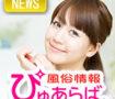 【ぴゅあらば】毎日3名をセレクト「ぴゅあらばピックアップ」がスタート!