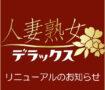 【フーゾクDX】人妻DXが「人妻熟女DX」へリニューアル!