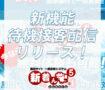 【新着ん】新機能「待機接客配信」がリリース!