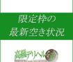 【高級デリヘル.JP】限定枠の最新空き状況のお知らせ。