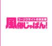 【風俗じゃぱん】新コンテンツ「風じゃマガジン」リリースのお知らせ。