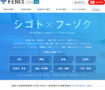【FENIX JOB】メッセージ機能がリリースされます