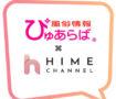 ぴゅあらば600600ヒメチャンネル