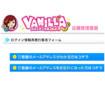 「バニラ」 サーバーメンテナンスと管理画面URL変更のお知らせ。