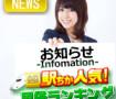 【駅ちか人気!!風俗ランキング】掲載期間の件。