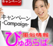 【ぴゅあらば】 風俗無料券大放出プレゼントキャンペーンのお知らせ。