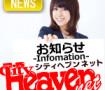 【ヘブンネット神奈川】ミスヘブン総選挙のお知らせ