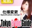【Tokyo Erotic Guide】 デリバリー店舗様の掲載エリアに関する広告規定改定のお知らせ。