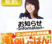 【高収入じゃぱん】 新サイトリリースのお知らせ