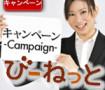【びーねっと】 有料プランが月額料金が0円に !! 新キャンペーンのお知らせ。