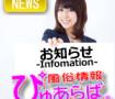 【ぴゅあらば】北関東(栃木県・群馬県・茨城県)TOPページ実装のおしらせ