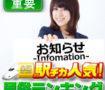 【駅ちか!!人気風俗ランキング】 オリジナル企画『ミス駅ちか総選挙2017』 開催決定!