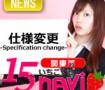 【15navi北関東】店舗検索結果ページ仕様変更のお知らせ