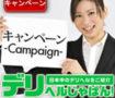 【デリヘルじゃぱん】新キャンペーンのお知らせ