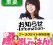 【風俗じゃぱん】今から遊べる女の子編集機能改修のお知らせ