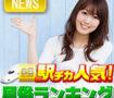 【駅ちか人気!風俗ランキング】「ミス駅ちか総選挙2018」地方予選開始のお知らせ。