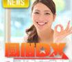 【デラックス通信】フーゾクDXの取材に関するお知らせ。
